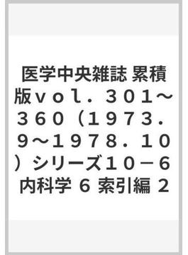 医学中央雑誌 累積版 vol.301〜360(1973.9〜1978.10) シリーズ10 内科学 6 索引編 2