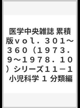 医学中央雑誌 累積版 vol.301〜360(1973.9〜1978.10) シリーズ11 小児科学 1 分類編