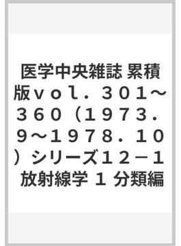 医学中央雑誌 累積版 vol.301〜360(1973.9〜1978.10) シリーズ12 放射線学 1 分類編