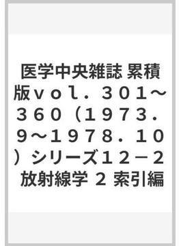医学中央雑誌 累積版 vol.301〜360(1973.9〜1978.10) シリーズ12 放射線学 2 索引編