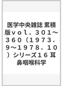 医学中央雑誌 累積版 vol.301〜360(1973.9〜1978.10) シリーズ16 耳鼻咽喉科学