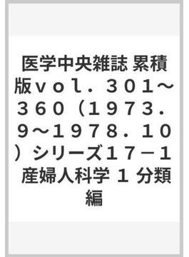 医学中央雑誌 累積版 vol.301〜360(1973.9〜1978.10) シリーズ17 産婦人科学 1 分類編