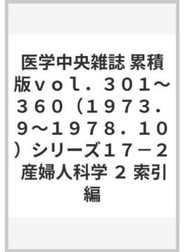 医学中央雑誌 累積版 vol.301〜360(1973.9〜1978.10) シリーズ17 産婦人科学 2 索引編