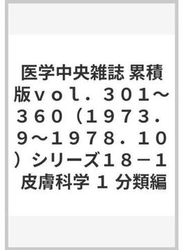 医学中央雑誌 累積版 vol.301〜360(1973.9〜1978.10) シリーズ18 皮膚科学 1 分類編