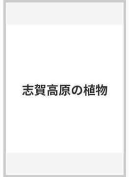 志賀高原の植物