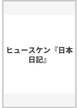 ヒュースケン『日本日記』