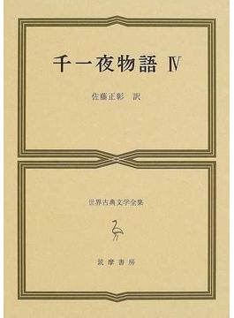 世界古典文学全集 34 千一夜物語 4