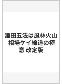 酒田五法は風林火山 相場ケイ線道の極意 改定版