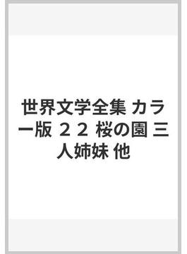 世界文学全集 カラー版 22 桜の園 三人姉妹 他
