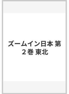 ズームイン日本 第2巻 東北