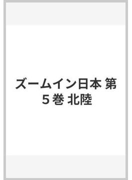 ズームイン日本 第5巻 北陸