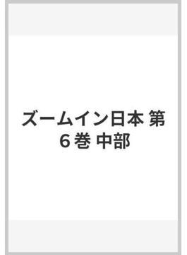 ズームイン日本 第6巻 中部
