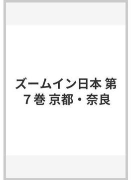 ズームイン日本 第7巻 京都・奈良