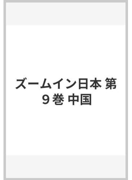 ズームイン日本 第9巻 中国
