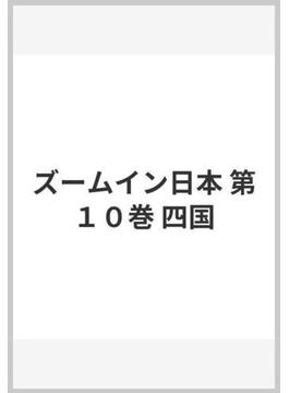 ズームイン日本 第10巻 四国