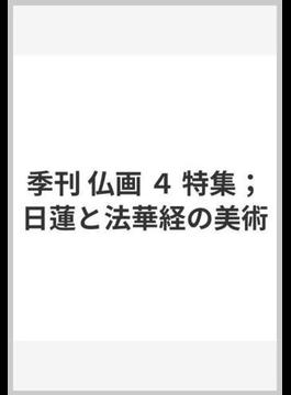 季刊 仏画 4 特集;日蓮と法華経の美術