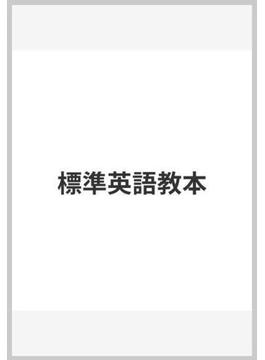 標準英語教本