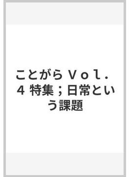 ことがら Vol.4 特集;日常という課題