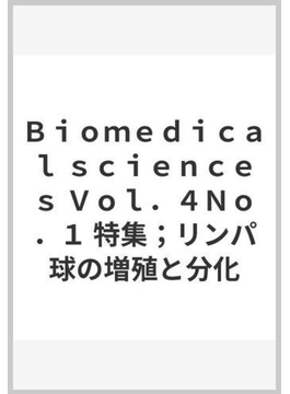 Biomedical sciences Vol.4 No.1 特集;リンパ球の増殖と分化