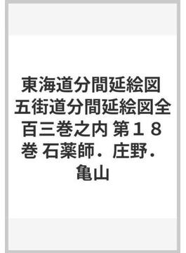 東海道分間延絵図 第18巻 石薬師.庄野.亀山