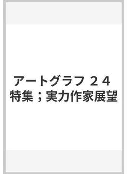 アートグラフ 24 特集;実力作家展望