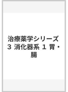 治療薬学シリーズ 3 消化器系 1 胃・腸