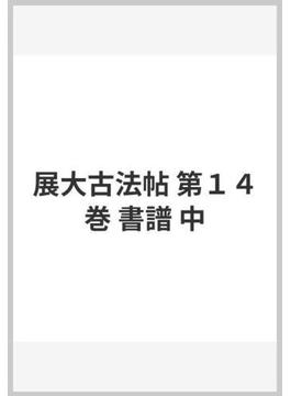 展大古法帖 第14巻 書譜 中