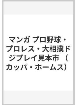 マンガ プロ野球・プロレス・大相撲ドジプレイ見本市