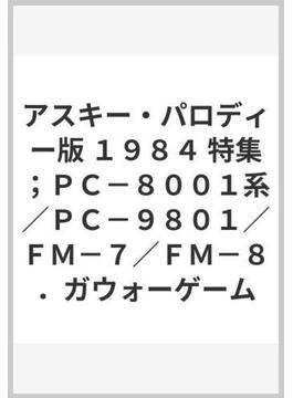 アスキー・パロディー版 1984 特集;PC‐8001系/PC‐9801/FM‐7/FM‐8.ガウォーゲーム