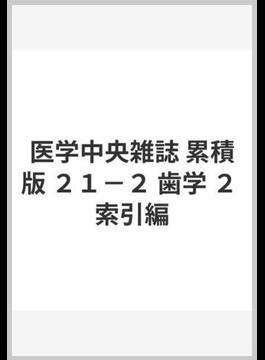 医学中央雑誌 累積版  21‐2 歯学 2 索引編
