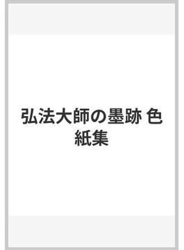 弘法大師の墨跡 色紙集