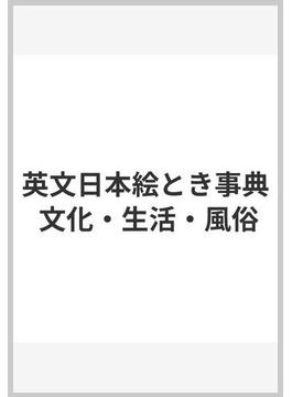 英文日本絵とき事典 文化・生活・風俗