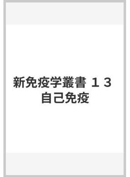 新免疫学叢書 13 自己免疫