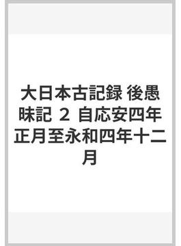 大日本古記録 後愚昧記 2 自応安四年正月至永和四年十二月