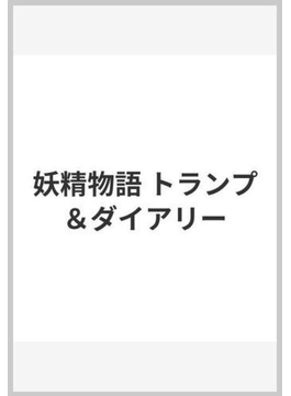 妖精物語 トランプ&ダイアリー