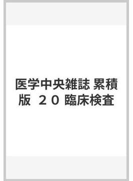 医学中央雑誌 累積版  20 臨床検査