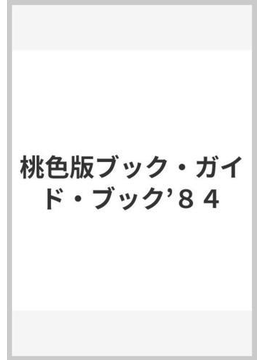 桃色版ブック・ガイド・ブック'84