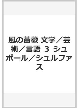 風の薔薇 文学/芸術/言語 3 シュポール/シュルファス