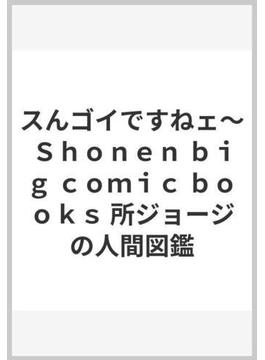 スんゴイですねェ〜 Shonen big comic books 所ジョージの人間図鑑