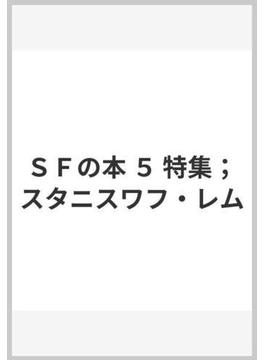 SFの本 5 特集;スタニスワフ・レム