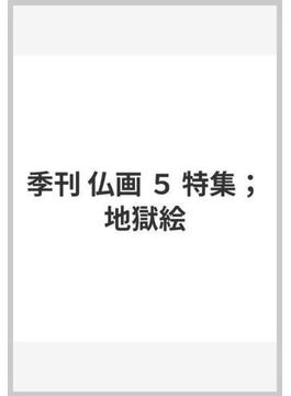 季刊 仏画 5 特集;地獄絵