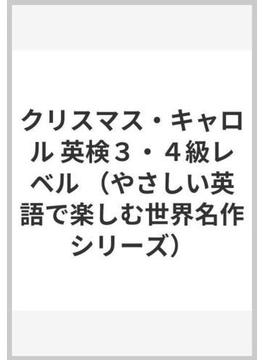 クリスマス・キャロル 英検3・4級レベル