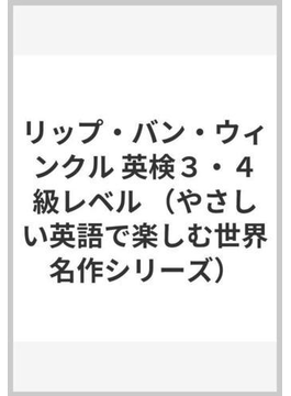 リップ・バン・ウィンクル 英検3・4級レベル