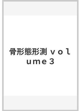 骨形態形測 volume3