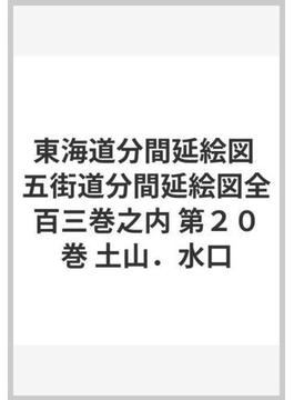 東海道分間延絵図 第20巻 土山.水口