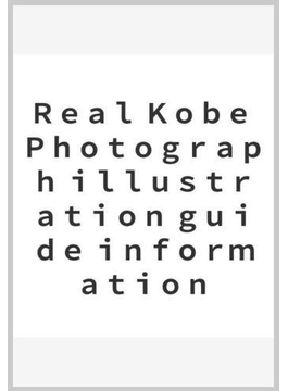 Real Kobe Photograph illustration guide information