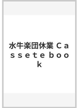 水牛楽団休業 Cassete book