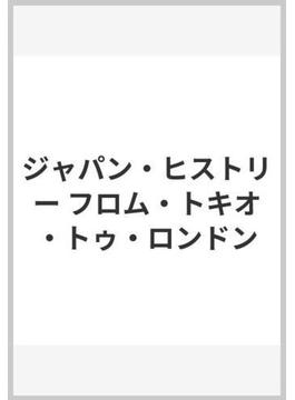 ジャパン・ヒストリー フロム・トキオ・トゥ・ロンドン