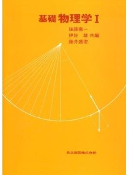 基礎物理学Ⅰ