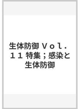 生体防御 Vol.11 特集;感染と生体防御